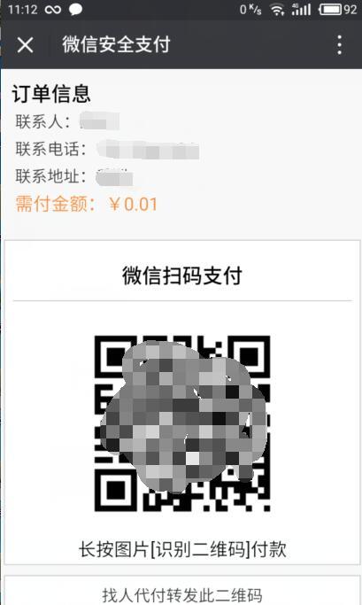 微信已经不支持长按识别二维码支付了,我告诉你怎么办