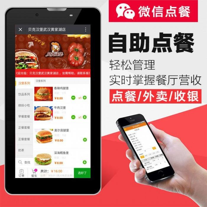 餐饮外卖平台的收费是怎样的,做个外卖小程序需要多少钱?