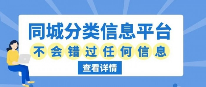 同城信息服务系统上线  云快卖同城信息分类系统发布