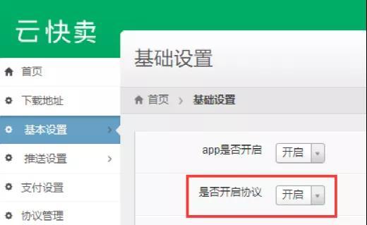 云快卖可以支持定制顾客版APP啦 同城外卖app开发多少钱
