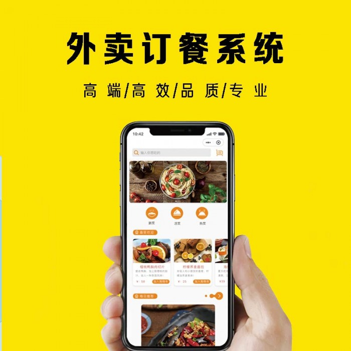 订餐外卖系统多少钱,微信外卖点餐系统哪个好?