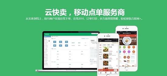 你值得拥有的云快卖微信外卖订餐系统!