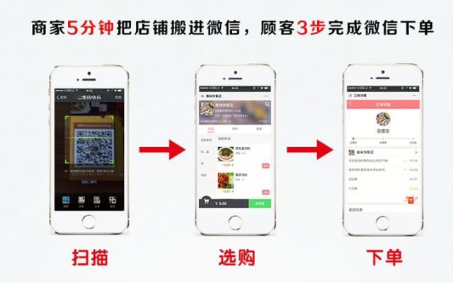 珠海點餐微信小程序開發_廣州微信外賣小程序開發教程