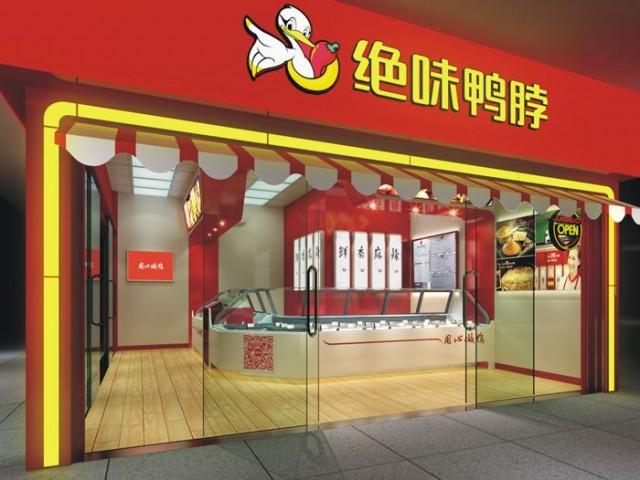 绝味鸭脖最新菜单价格表 小吃店点菜管理系统哪个好