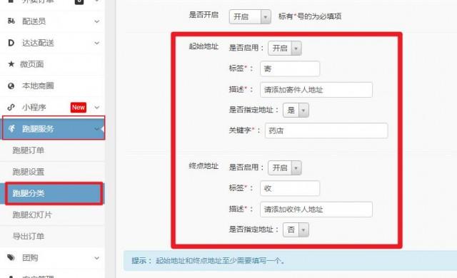 云快賣8月16更新說明,多項功能更新