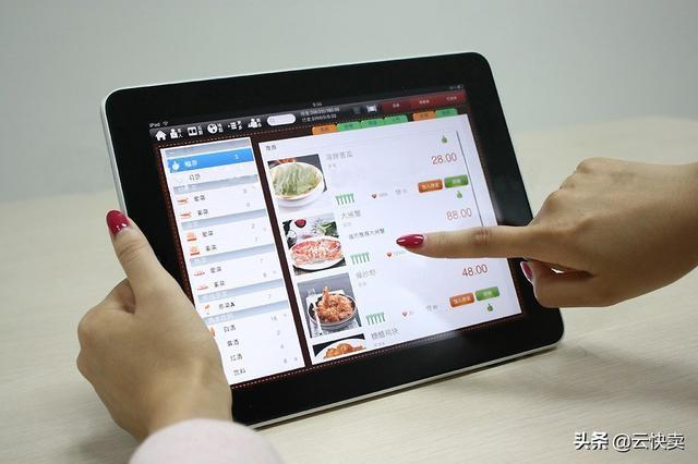 珠海点餐软件功能有哪些需要多少钱,云快卖了解一下