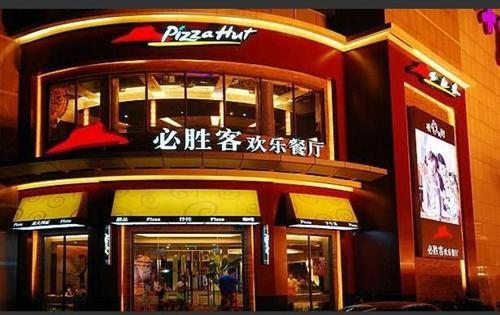 必胜客菜单2019价目表 微信外卖订餐系统多少钱