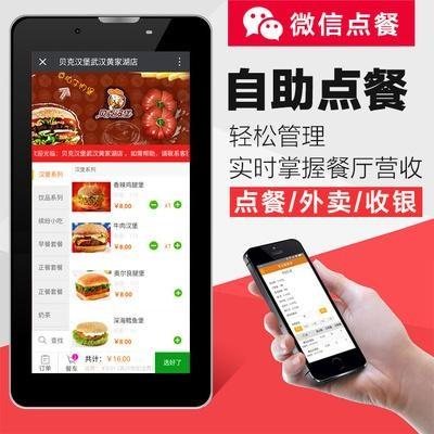 微信支付寶點餐收費嗎平臺 微信點餐平臺怎么收費