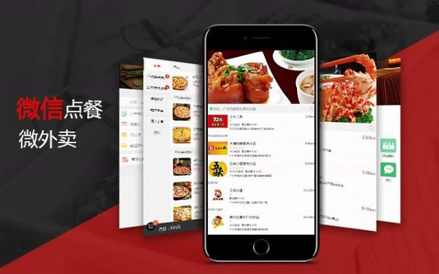 主流微信點餐平臺有哪些 云快賣專業點餐平臺