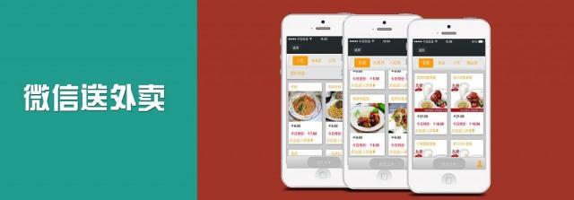 外賣系統排行榜 排名前十名的訂餐系統