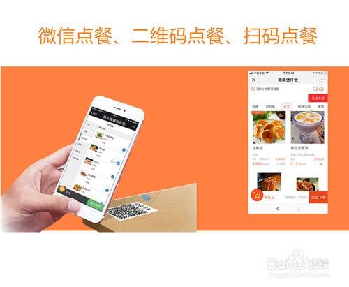 微信公众平台订餐怎么做,这个方案适合你