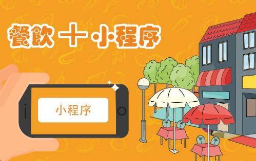 微信外卖订餐小程序怎么做