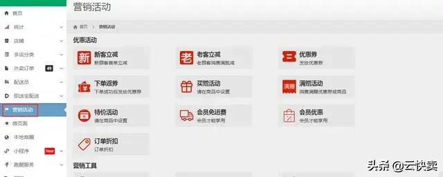 云快賣重大更新通知近幾十項功能更新